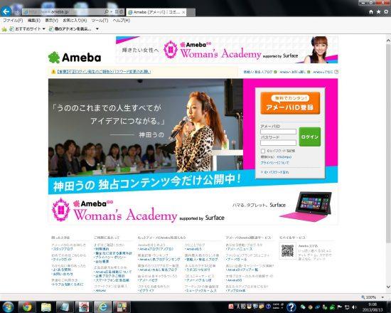 ameba アメブロ