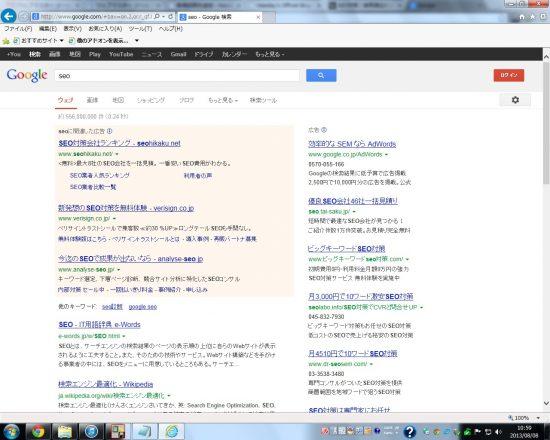 Google画面、検索結果