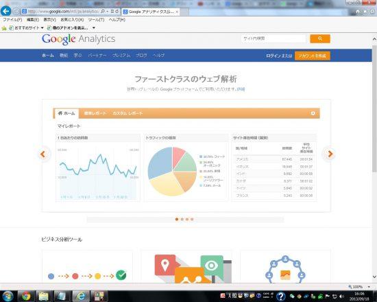 Google analytics-グーグルアナリティクス