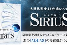 SIRIUS/シリウス、次世代型サイト作成システム