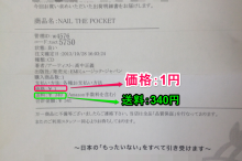 Amazon.co.jpマーケットプレイス納品書
