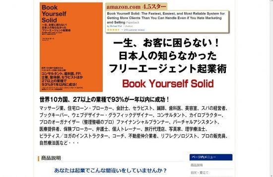 日本人の知らなかったフリーエージェント起業術
