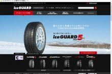 ヨコハマ アイスガード5 ig50/YOKOHAMA ICE Guard5 ig5