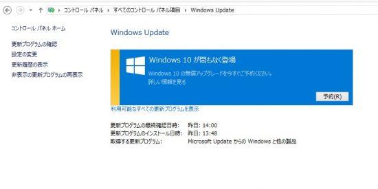 windows10予約
