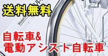 自転車、電動アシスト自転車、折りたたみ自転車、三輪自転車を送料無料でお届け!