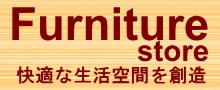快適な生活空間を創造-インテリア家具