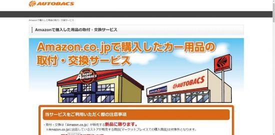 オートバックス-amazon.co.jpで購入したカー用品の取付、交換サービス