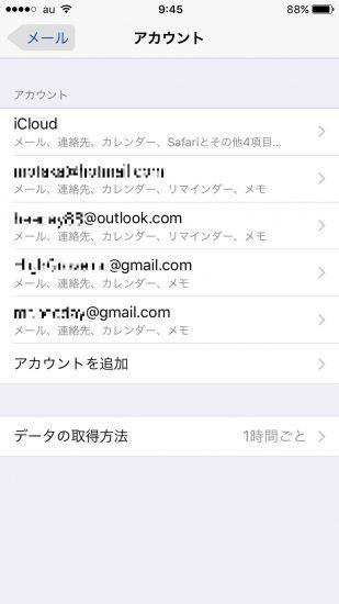 iPhoneのデータの取得方法画面
