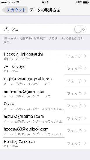 iPhoneデータの取得方法、プッシュ、フェッチ設定画面