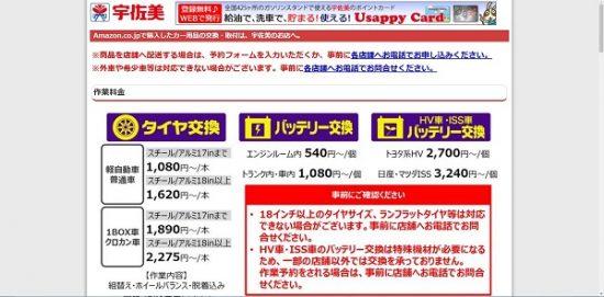 宇佐美ガソリンスタンド-タイヤ交換、バッテリー交換サービス