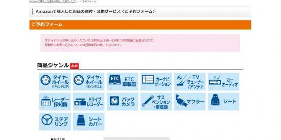 Amazonで購入した用品の取付・交換サービス<ご予約フォーム>