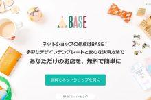 BASE (ベイス)ネットショップ無料作成