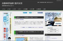 自動車評論家 国沢光宏 公式サイト