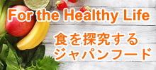 食を探究するジャパンフード