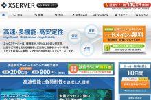 エックスサーバーTOP画面