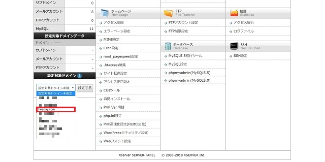 エックスサーバー管理画面-ドメインを選択