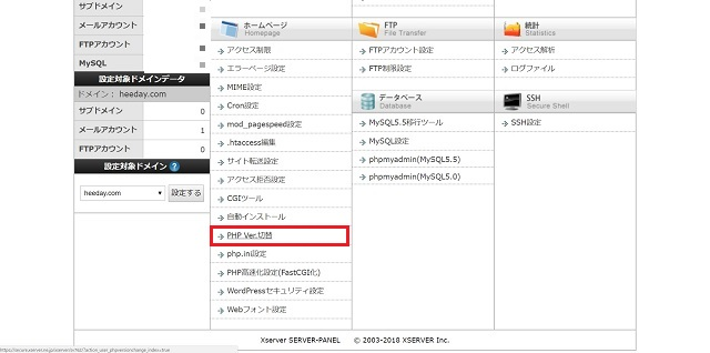 エックスサーバー管理画面-PHPのバージョン変更ボタン
