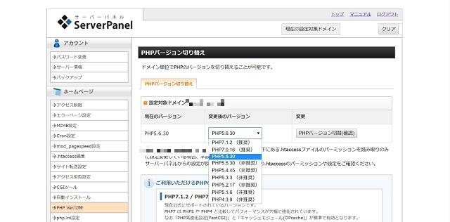 エックスサーバー管理画面-PHPバージョンの選択