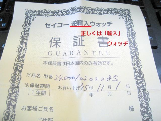 セイコーのクオーツ式輸入ウォッチの保証書(4T57-00C0)