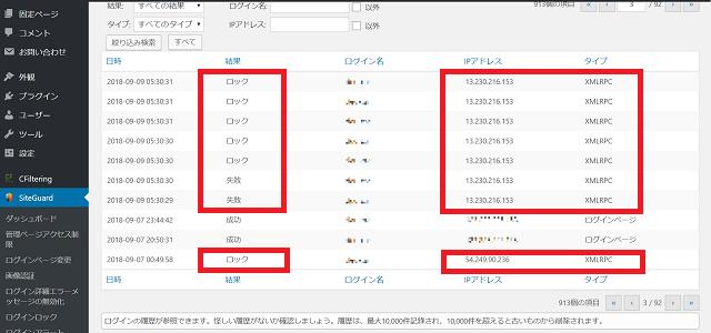 SiteGuard WP Pluginログイン履歴(不正ログインの痕跡)