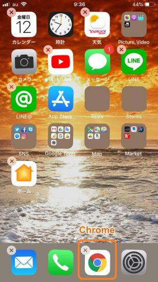 iPhone8画面、Google Chromeアプリをインストール