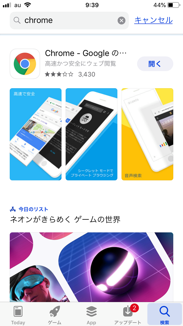 App StoreのGoogle Chrome