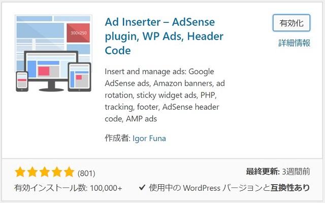 Ad Inserter WordPressプラグイン