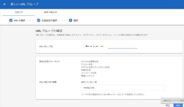 Google AdSense自動広告