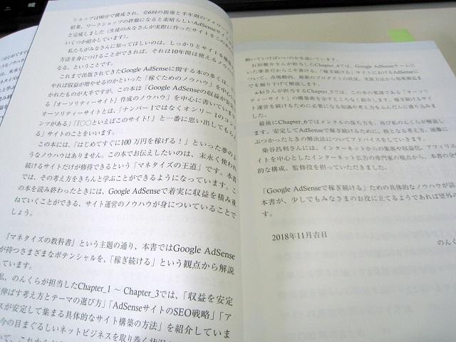Google AdSenseマネタイズの教科書[完全版]