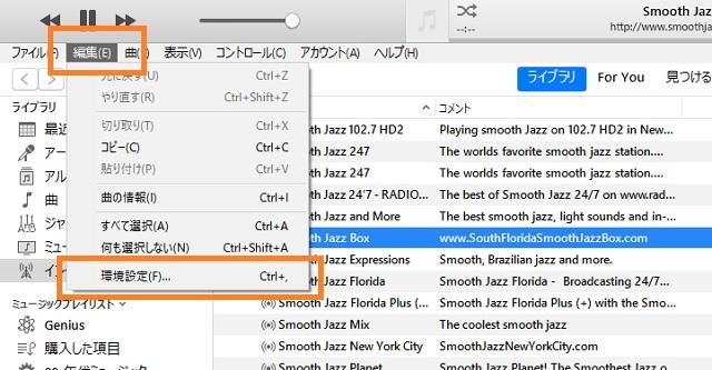 iTunesの音をBluetoothスピーカーへ飛ばす方法
