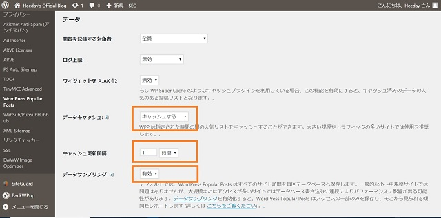 WordPress Popular Posts管理画面