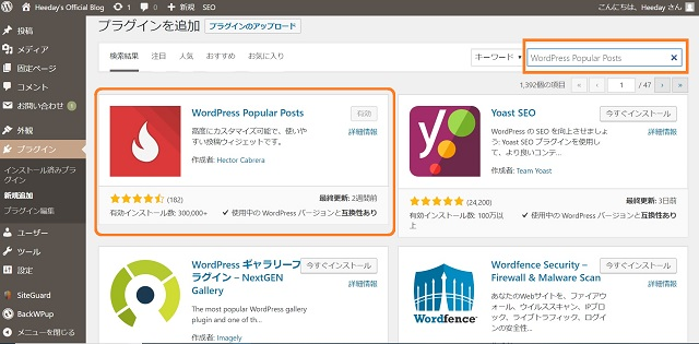 WordPress Popular postsのインストール