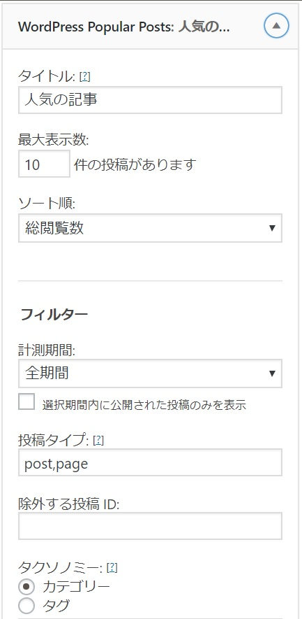 wordpress popular posts設定