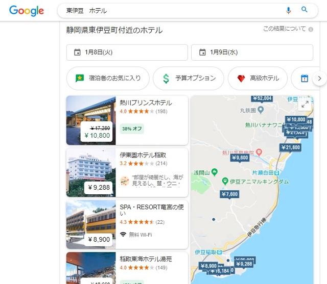 Google検索結果-東伊豆のホテル