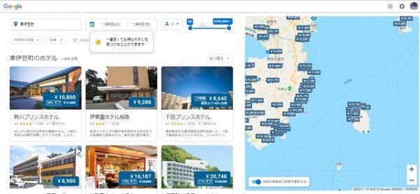 Google検索結果、東伊豆ホテル