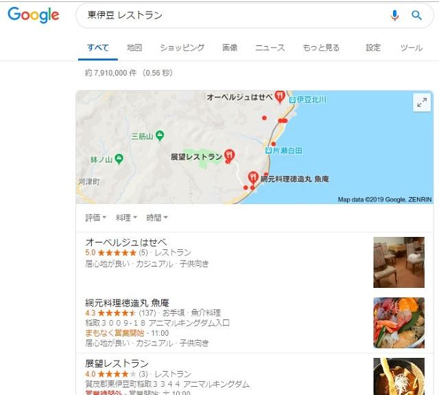 Google検索結果-東伊豆のレストラン