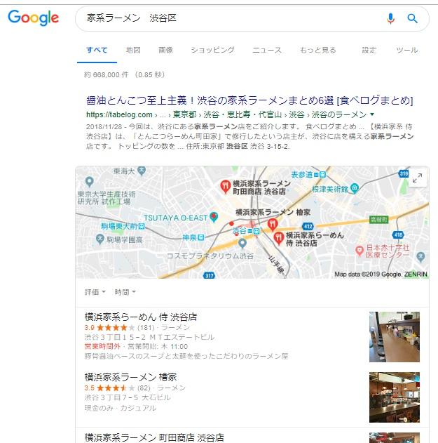 Google検索結果-渋谷区の家系ラーメン店