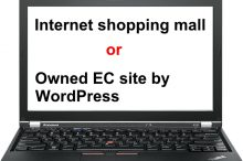インターネットショッピングモールかWordPressで自社ECサイトか