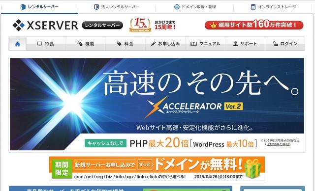 Xserver-エックスサーバー