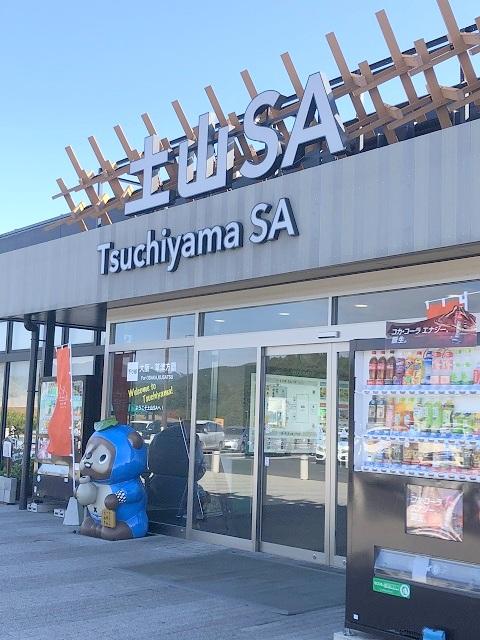 土山サービスエリア、Tsuchiyama SA