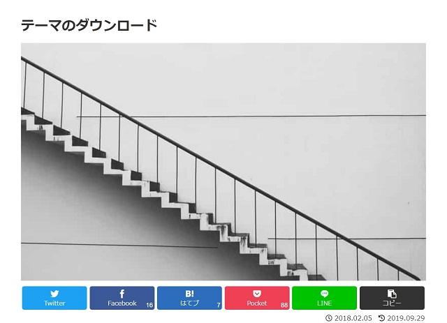 コクーン/Cocoon(WorePressテーマ)
