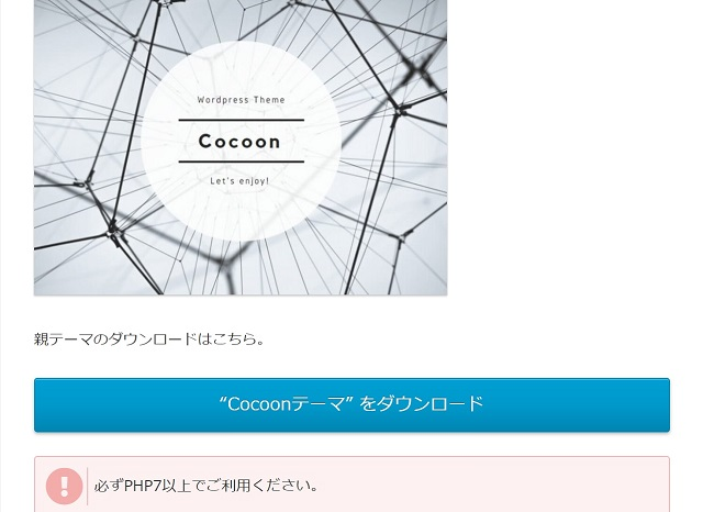 コクーン/Cocoon(WordPressテーマ)
