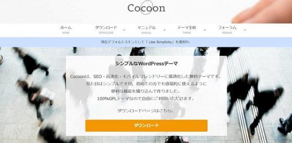 Cocoon/コクーン(WordPressテーマ)
