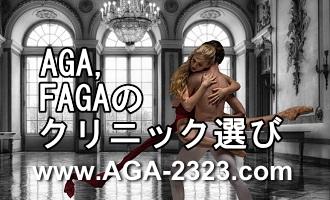 AGA(男性型脱毛症),FAGA(女性男性型脱毛症)のクリニック選び