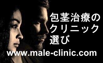 包茎手術、包茎治療のクリニック選び