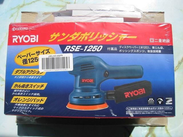 リョービ/RYOBI 電動ポリッシャーRSE-1250